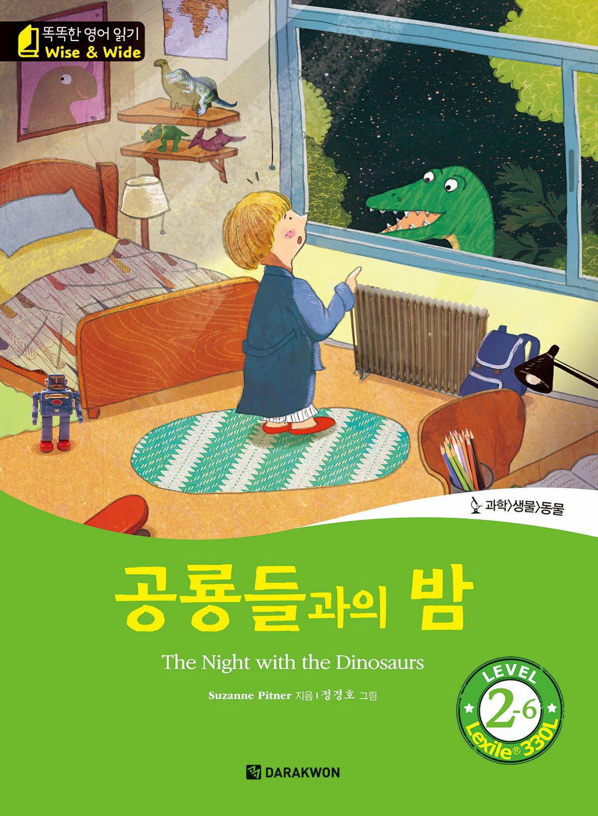 <a href='contents.php?cs_code=CS201803120016'>공룡들과의 밤 (The N..</a> 책표지