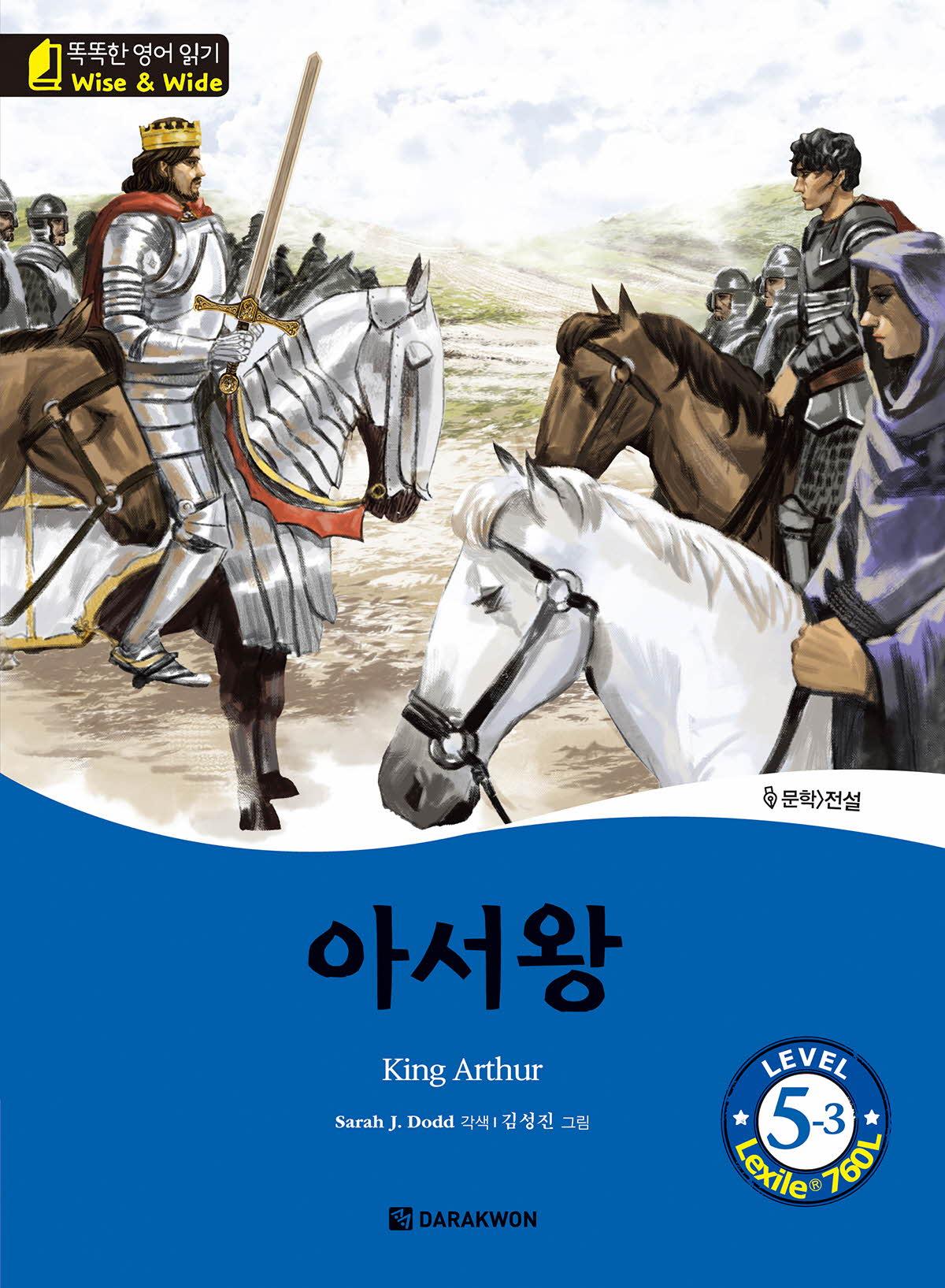 <a href='contents.php?cs_code=CS201803120043'>아서왕 (King Arthur)</a> 책표지