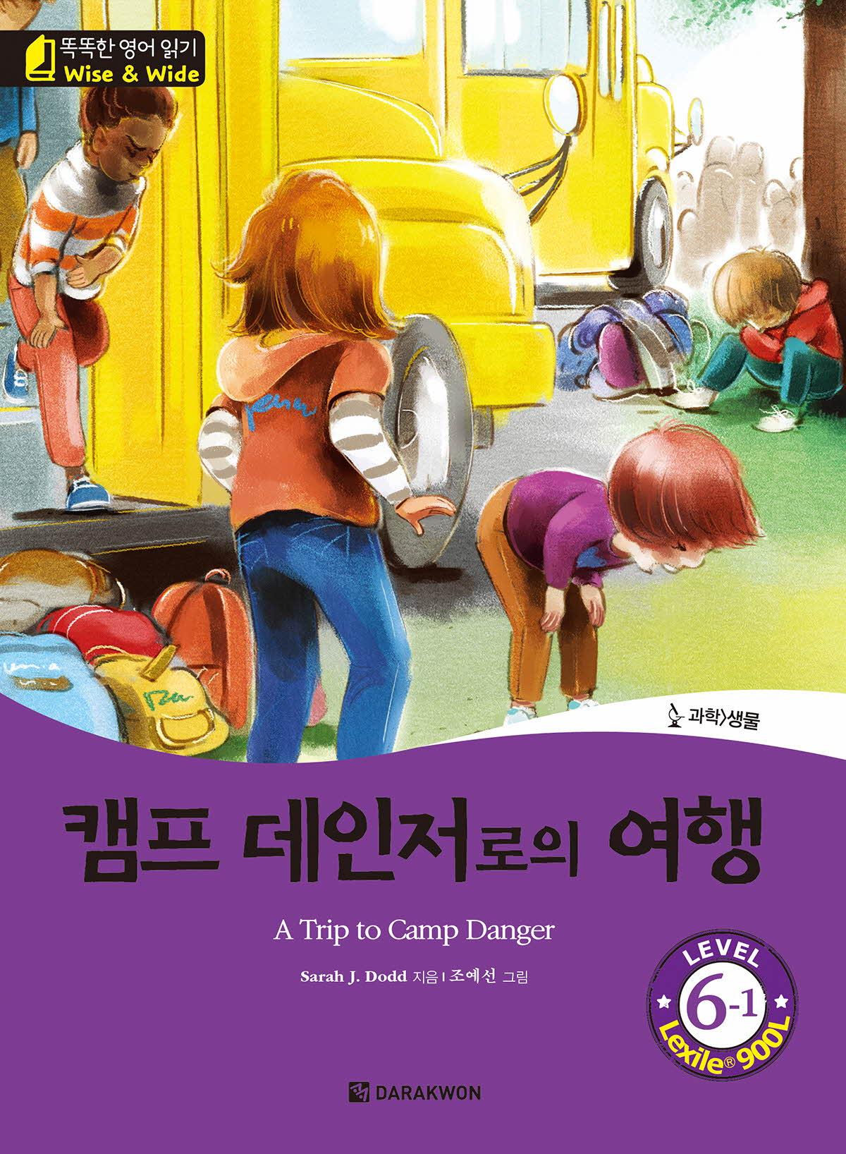<a href='contents.php?CS_CODE=CS201803120051'>캠프 데인저로의 여행 (A Trip to Camp Danger)</a> 책표지