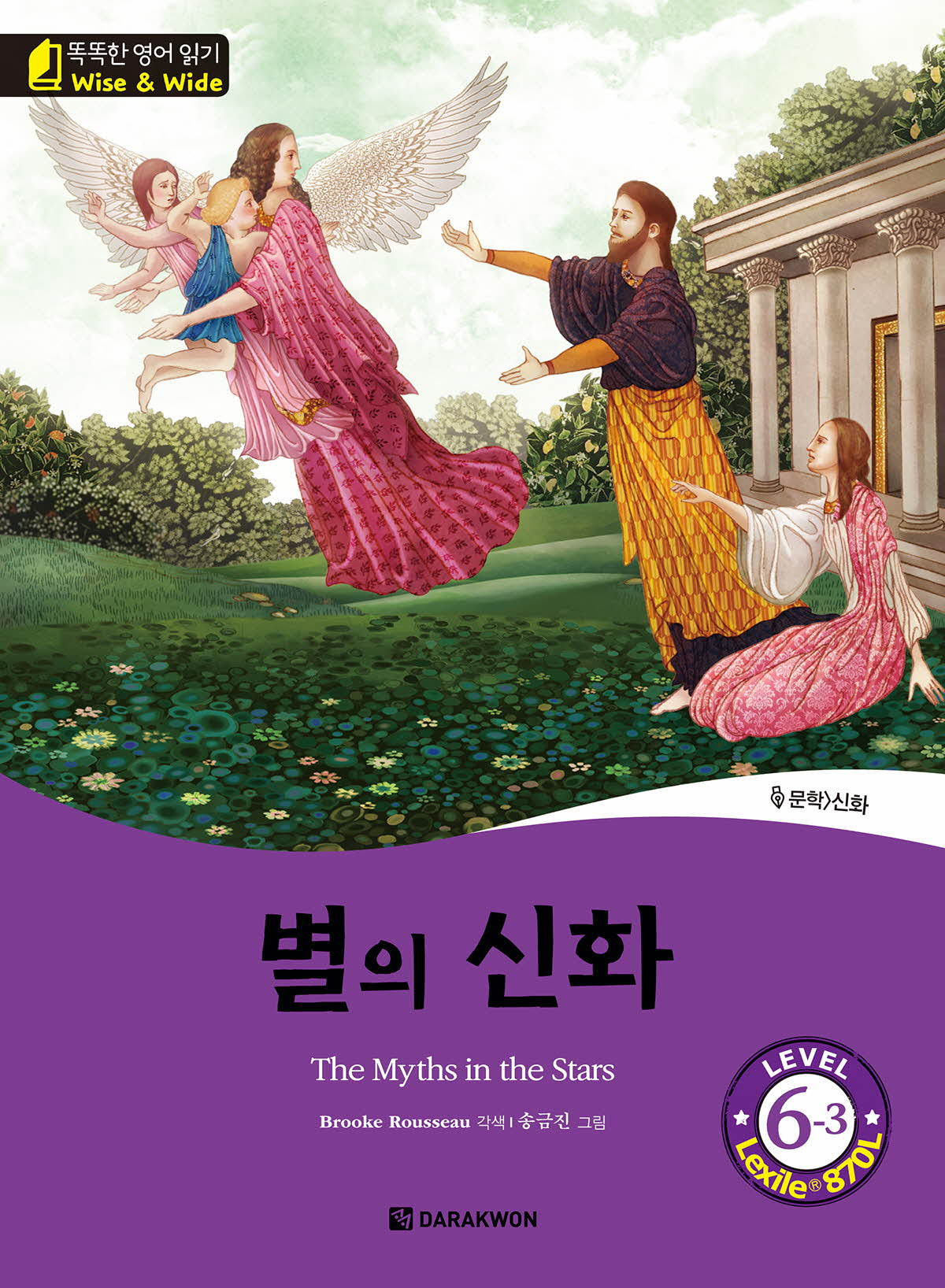 <a href='contents.php?CS_CODE=CS201803120053'>별의 신화 (The Myths in the Stars)</a> 책표지