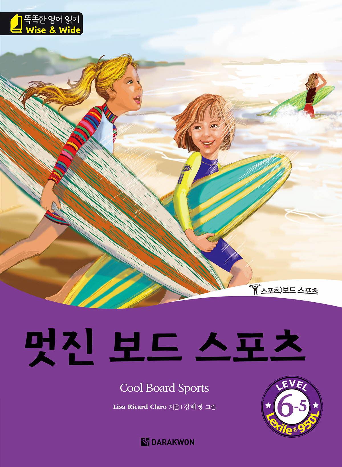 <a href='contents.php?CS_CODE=CS201803120055'>멋진 보드 스포츠 (Cool Board Sports)</a> 책표지