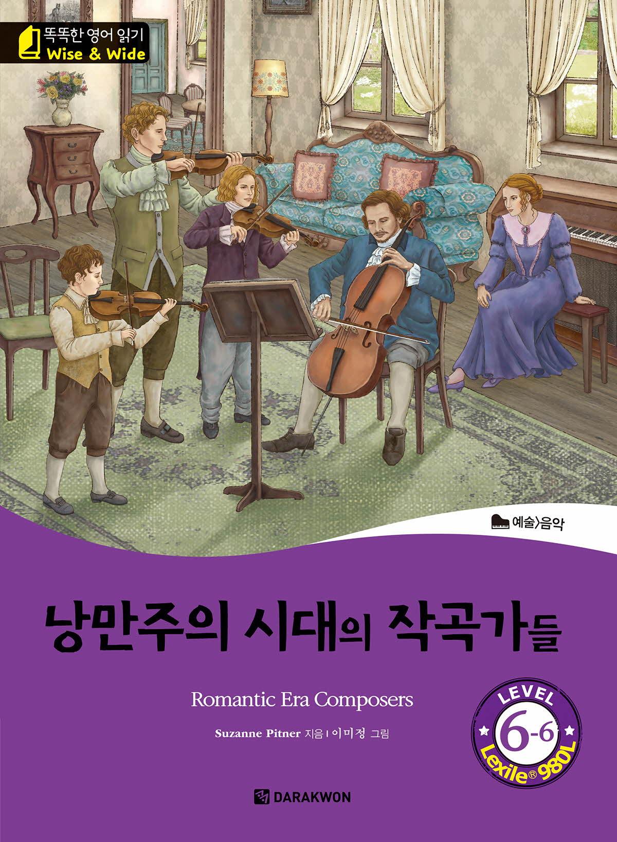 <a href='contents.php?CS_CODE=CS201803120056'>낭만주의 시대의 작곡가들 (Romantic Era Composers)</a> 책표지