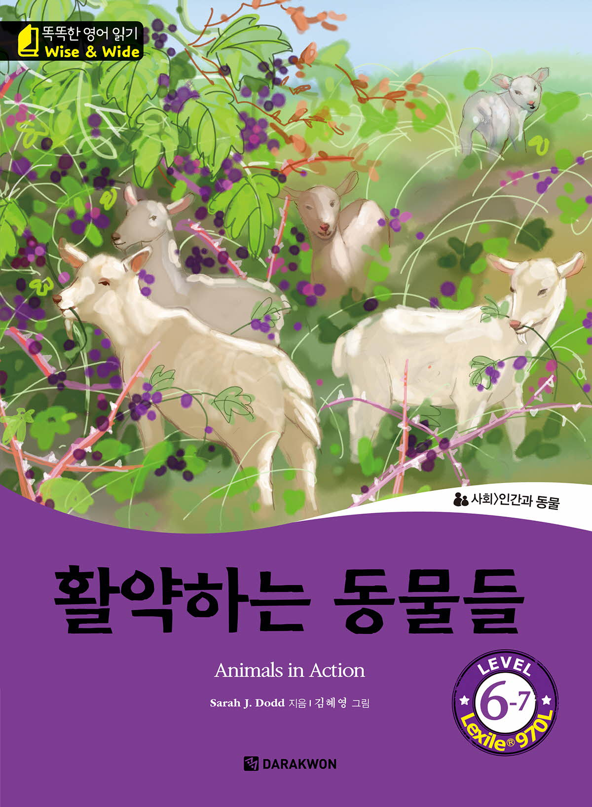 <a href='contents.php?CS_CODE=CS201803120057'>활약하는 동물들 (Animals in Action)</a> 책표지