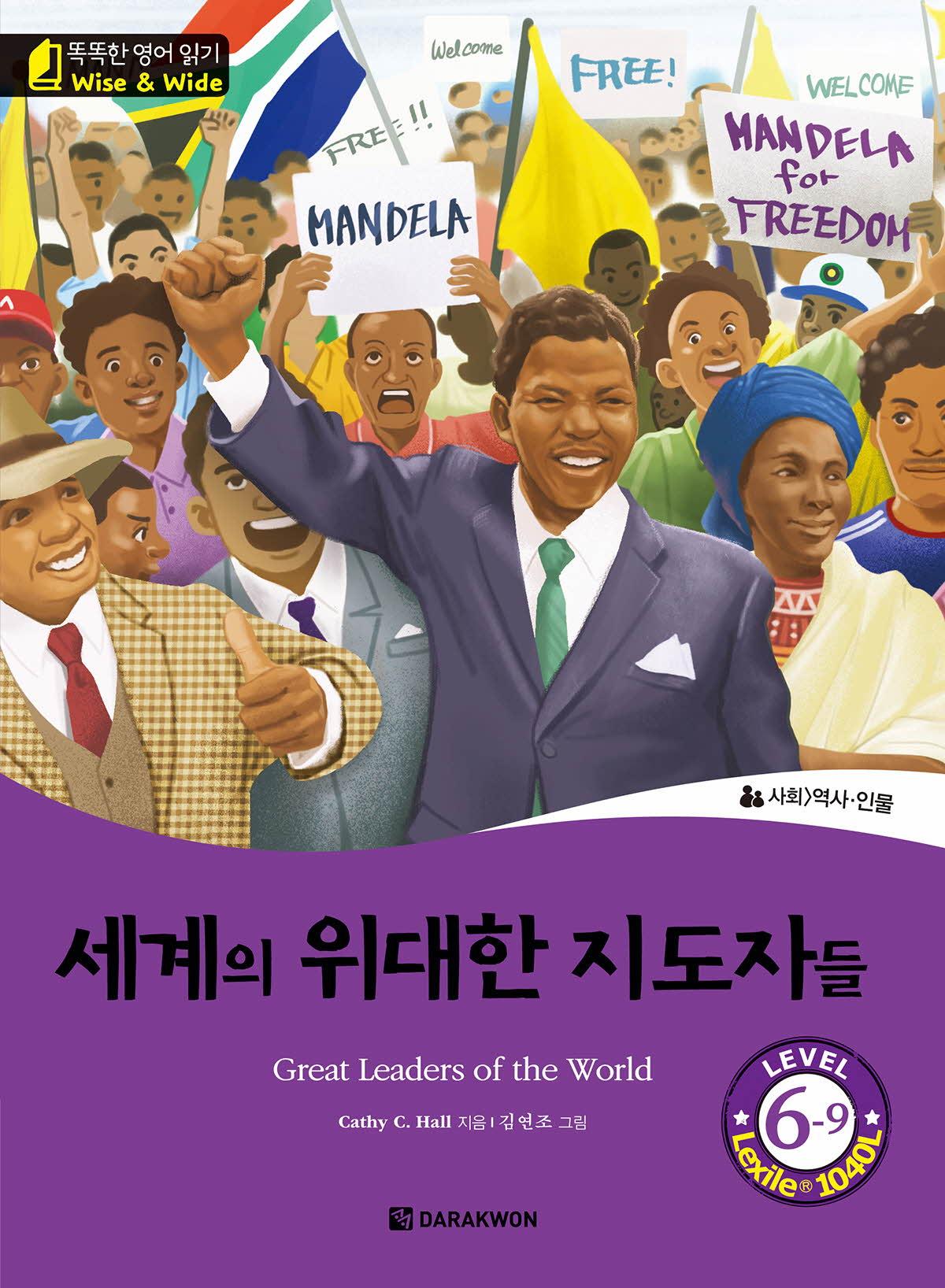 <a href='contents.php?CS_CODE=CS201803120059'>세계의 위대한 지도자들 (Great Leaders of the World)</a> 책표지