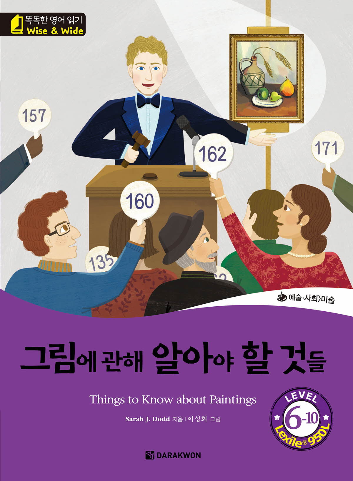 <a href='contents.php?CS_CODE=CS201803120060'>그림에 관해 알아야 할 것들 (Things to Know about Paintings)</a> 책표지