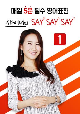 매일 5분 필수 영어표현 - 샤이니의 Say Say Say (1)의 책표지