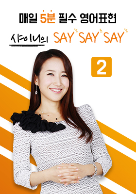 매일 5분 필수 영어표현 - 샤이니의 Say Say Say (2)의 책표지