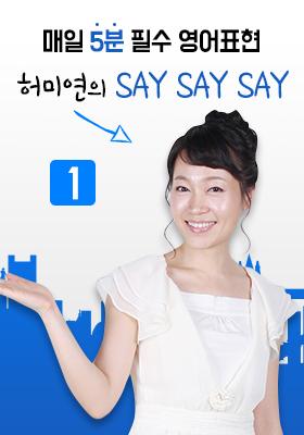 매일 5분 필수 영어표현 - 허미연의 Say Say Say (1)의 책표지
