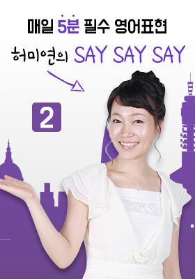 매일 5분 필수 영어표현 - 허미연의 Say Say Say (2)의 책표지