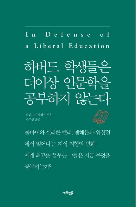 <a href='contents.php?CS_CODE=CS201706130072'>하버드 학생들은 더이상 인문학을 공부하지 않는다</a> 책표지