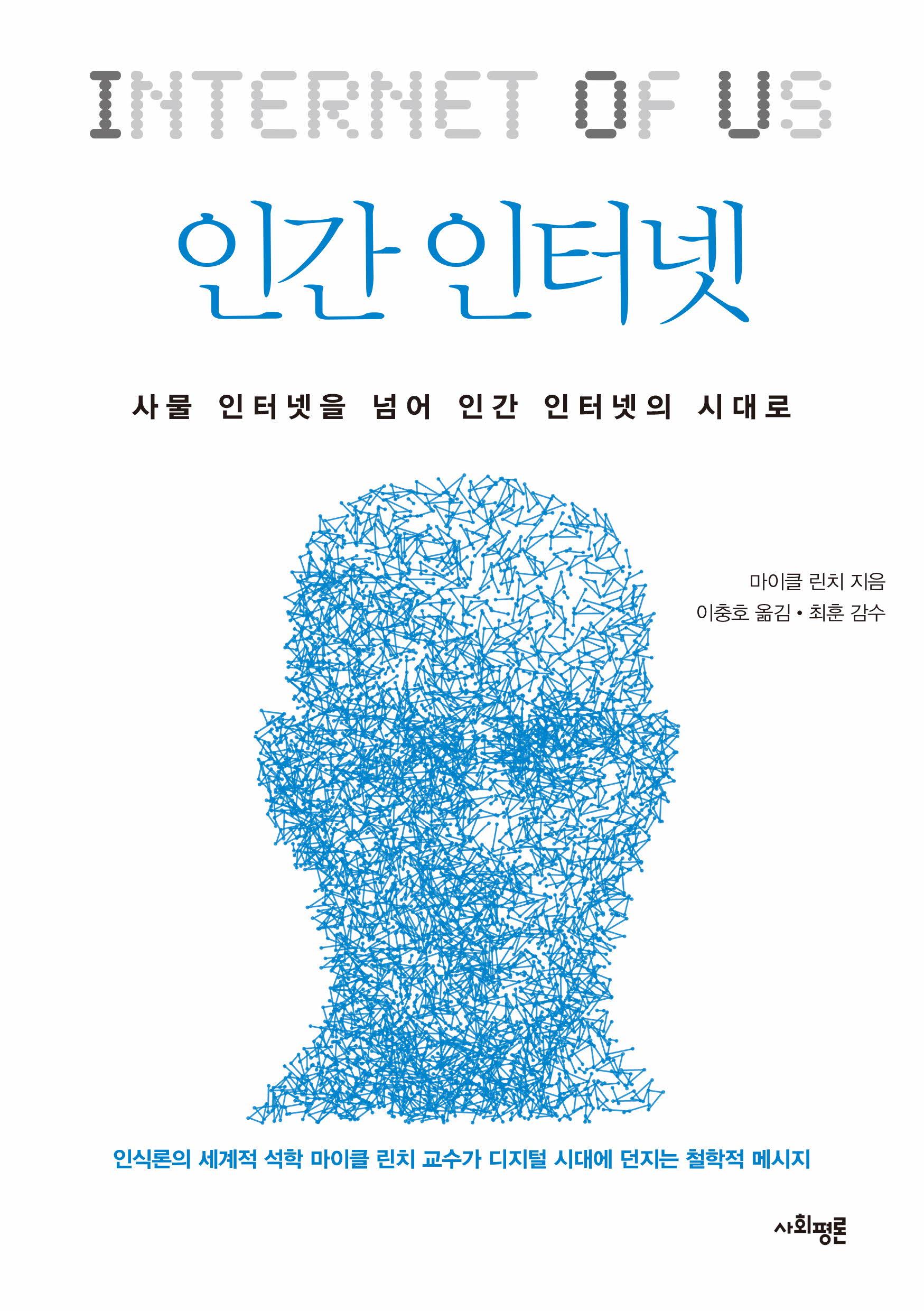 <a href='contents.php?CS_CODE=CS201706130100'>인간 인터넷</a> 책표지