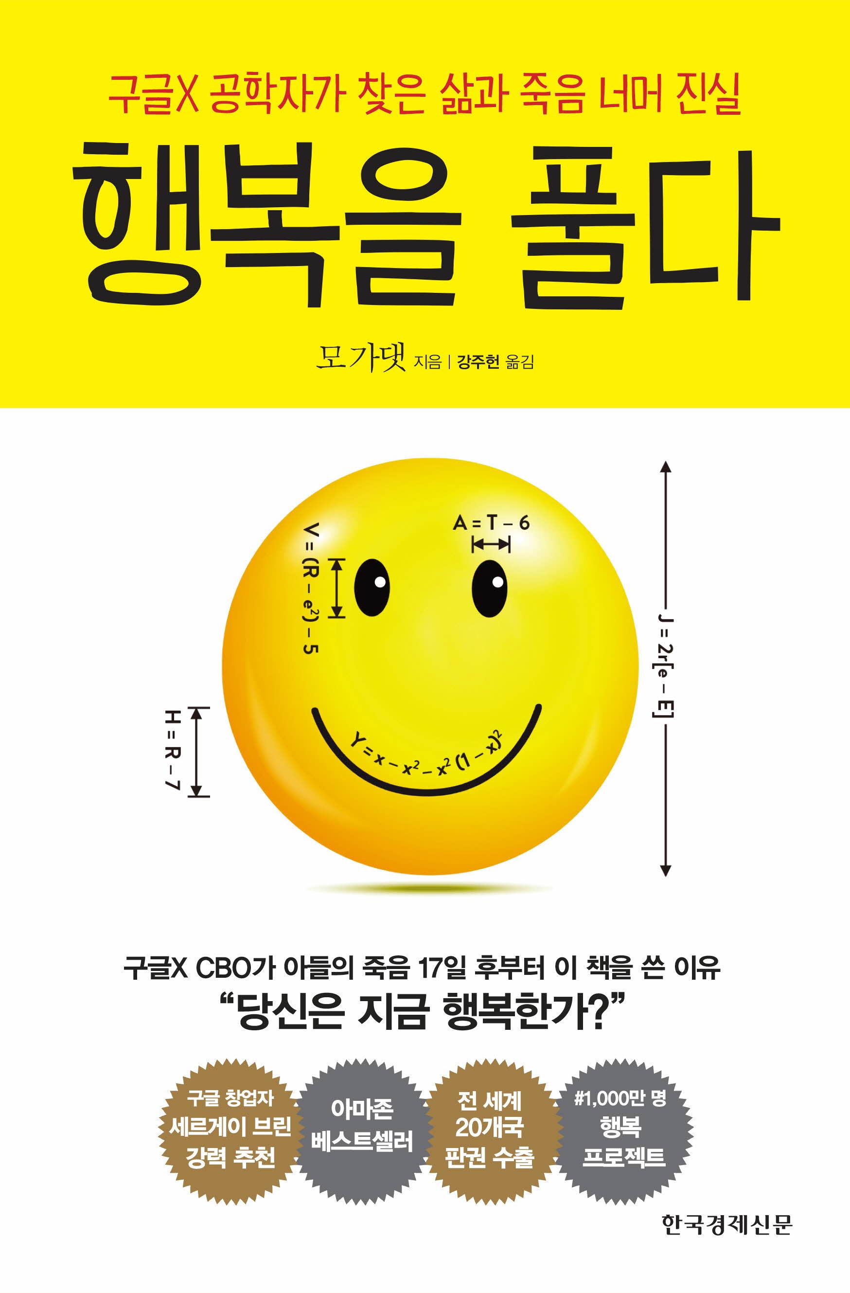 <a href='contents.php?CS_CODE=CS201706160002'>행복을 풀다</a> 책표지