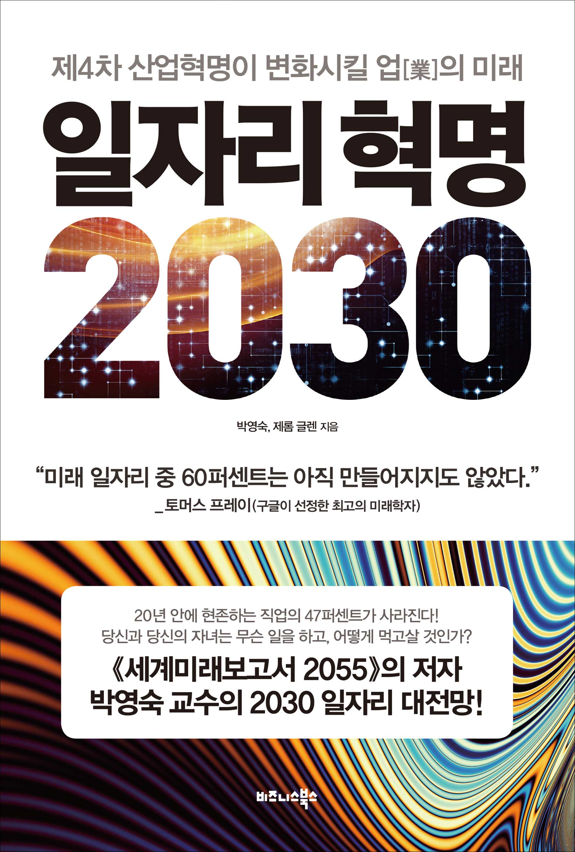 <a href='contents.php?CS_CODE=CS201707140003'>일자리 혁명 2030</a> 책표지