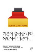 <a href='contents.php?CS_CODE=CS201712130003'>기본에 충실한 나라, 독일에서 배운다</a> 책표지