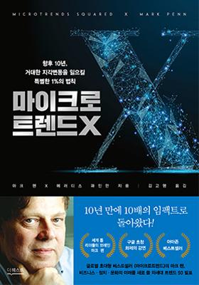 마이크로트렌드 X의 책표지