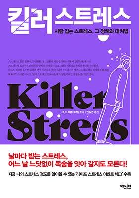 킬러 스트레스의 책표지