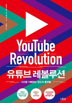 유튜브 레볼루션의 책표지