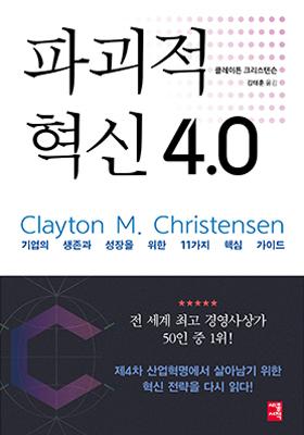 파괴적 혁신 4.0의 책표지