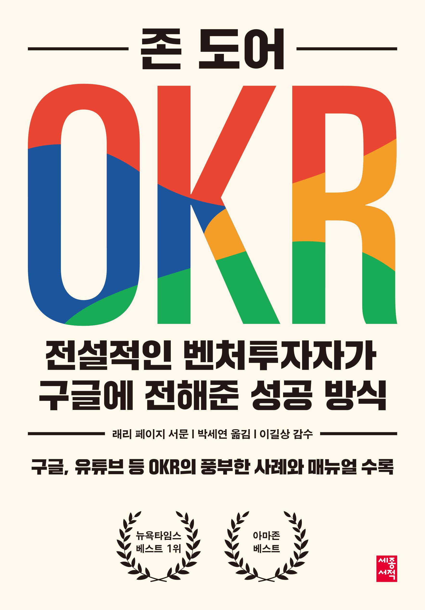OKR 전설적인 벤처투자자가 구글에 전해준 성공 방식의 책표지