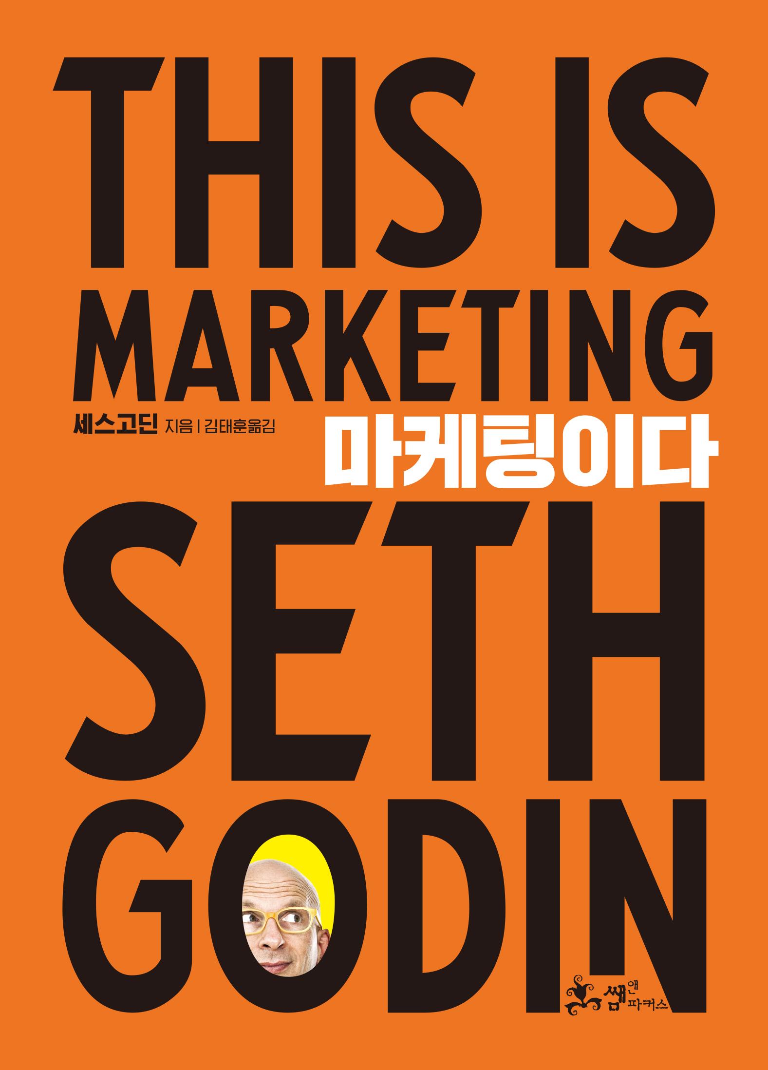 마케팅이다의 책표지
