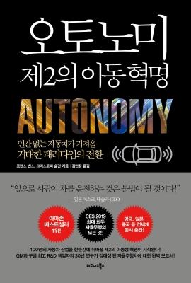 오토노미 제2의 이동혁명의 책표지