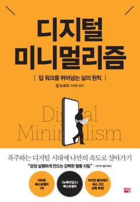 디지털 미니멀리즘의 책표지