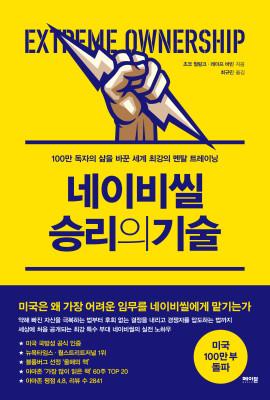 네이비씰 승리의 기술의 책표지