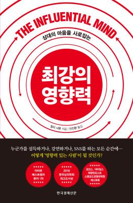 최강의 영향력의 책표지
