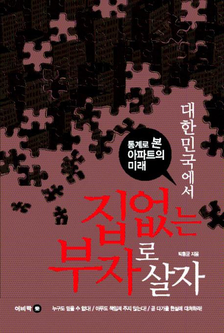 <a href='contents.php?CS_CODE=CS201209170321'>대한민국에서 집없는 부자로 살자</a> 책표지