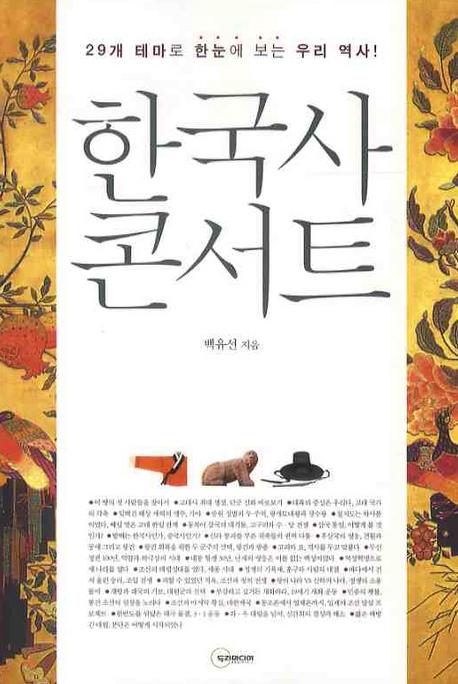 한국사 콘서트