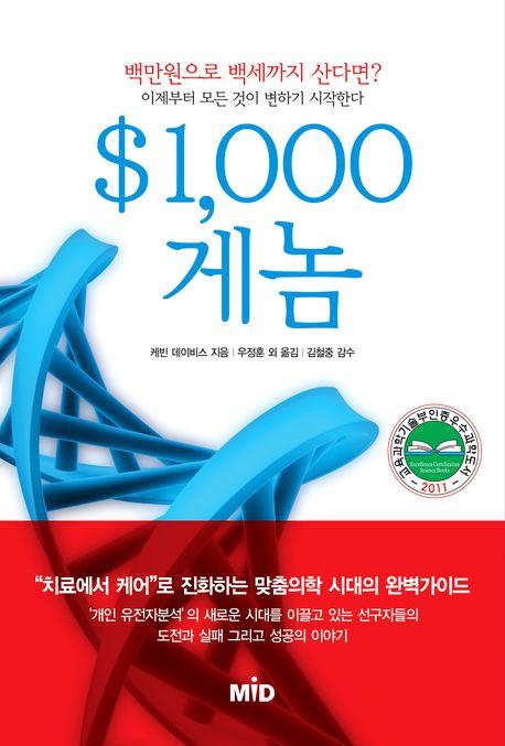 <a href='contents.php?CS_CODE=CS201209170414'>$ 1,000 게놈</a> 책표지