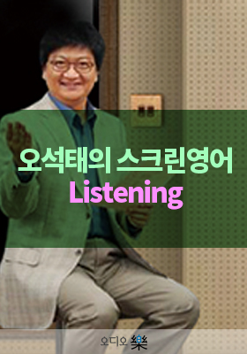 <a href='contents.php?CS_CODE=CS201405150064'>오석태의 스크린영어 Listening</a> 책표지
