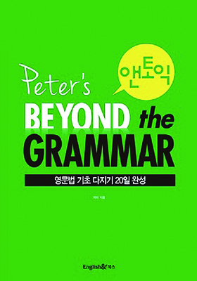 <a href='contents.php?CS_CODE=CS201509140018'>피터의 기초 영문법 BEYOND THE GRAMMAR</a> 책표지