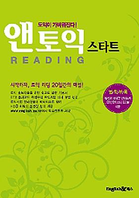 <a href='contents.php?CS_CODE=CS201509140021'>앤토익스타트RC</a> 책표지