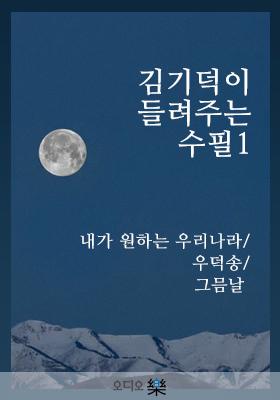 김기덕이 들려주는 수필1-내가 원하는 우리나라/우덕송/그믐날