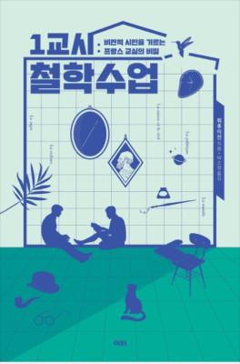 1교시 철학수업의 책표지