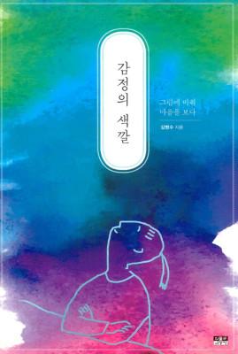 감정의 색깔의 책표지