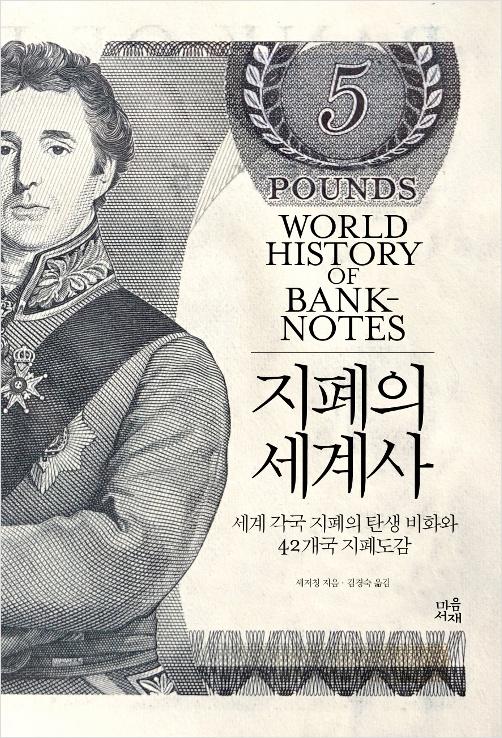 지폐의 세계사의 책표지