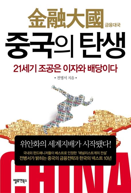 <a href='contents.php?CS_CODE=CS201209170172'>금융대국, 중국의 탄생</a> 책표지