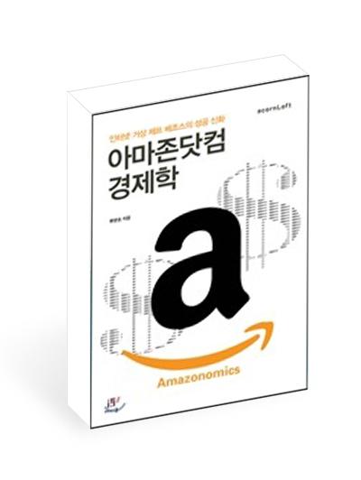 <a href='contents.php?CS_CODE=CS201406200002'>아마존닷컴 경제학</a> 책표지
