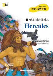 <a href='contents.php?cs_code=CS200803101544'>영웅 헤라클레스(Herc..</a> 책표지