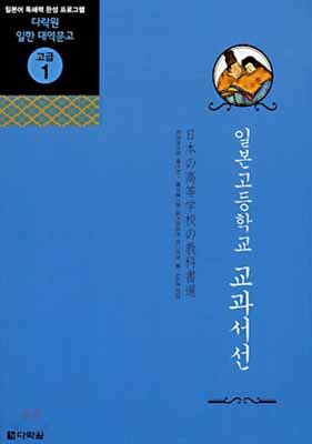 <a href='contents.php?CS_CODE=CS200811061642'>일본고등학교 교과서선</a> 책표지