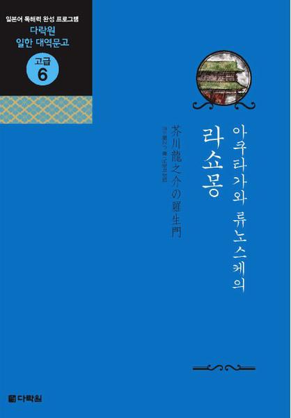 <a href='contents.php?CS_CODE=CS200811061643'>라쇼몽</a> 책표지