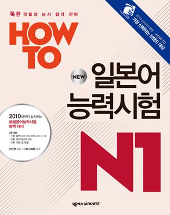 <a href='contents.php?CS_CODE=CS201307150263'>HOW TO 일본어능력시험 N1 [문법ㆍ청해]</a> 책표지