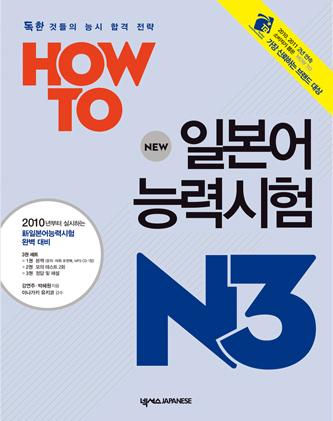 <a href='contents.php?CS_CODE=CS201307150265'>HOW TO 일본어능력시험 N3 [문법ㆍ청해]</a> 책표지