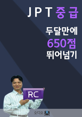 <a href='contents.php?CS_CODE=CS201405150173'>JPT 중급 - 두달만에 650점 뛰어넘기 RC편</a> 책표지