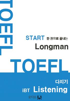 <a href='contents.php?cs_code=CS201611150003'>Longman TOEFL iBT Li..</a> 책표지