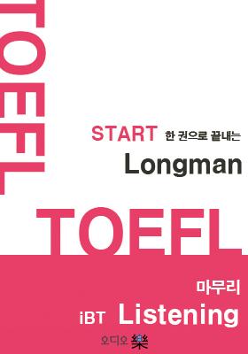 <a href='contents.php?CS_CODE=CS201611150004'>Longman TOEFL iBT Listening 마무리</a> 책표지