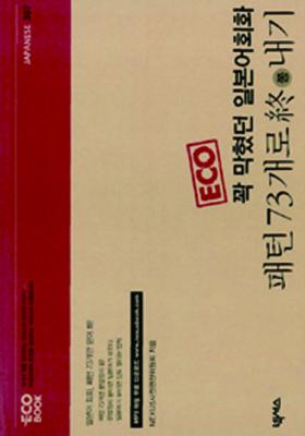 <a href='contents.php?cs_code=CS201611150005'>꽉 막혔던 일본어 회..</a> 책표지