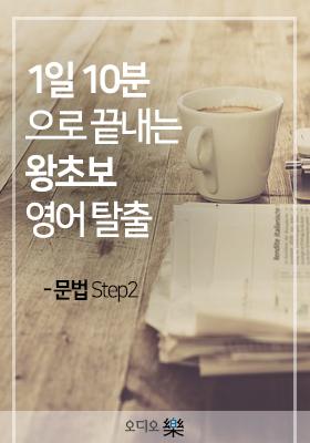 1일 10분으로 끝내는 왕초보영어 탈출 - 문법 step2의 책표지